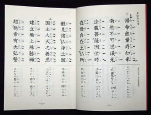 真宗 大谷 派 正信 偈 ダウンロード - karenhae6's diary